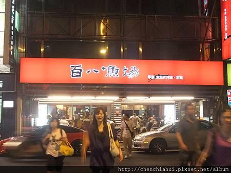 100-07-09平價日式美食-百八漁場 015.jpg