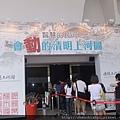 100-07-09 慶生+清明上河圖觀展 004.jpg