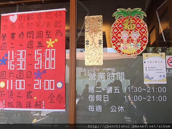 100-08-18 值得等待的幸福by金泰海鮮 002.jpg