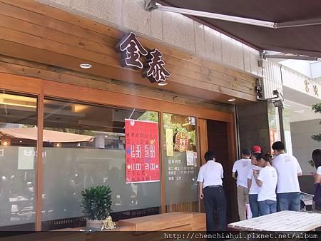 100-08-18 值得等待的幸福by金泰海鮮 010.jpg