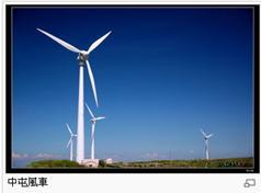 中屯風車2.jpg