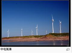 中屯風車1.jpg