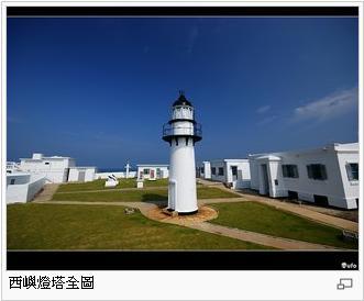 西嶼燈塔.jpg