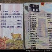 家族三日遊_澎湖 189.jpg