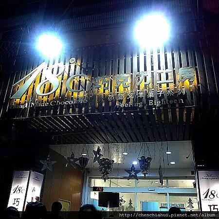 2012-12-08-17-40-46_deco