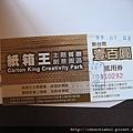 99-07-03~99-07-04 台中慶生二日遊 004.JPG