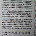 嘉義中埔溫泉二日遊 017.jpg