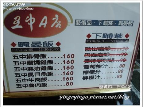 五中A店菜單