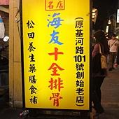 100-05-24 海友十全排骨 010.jpg