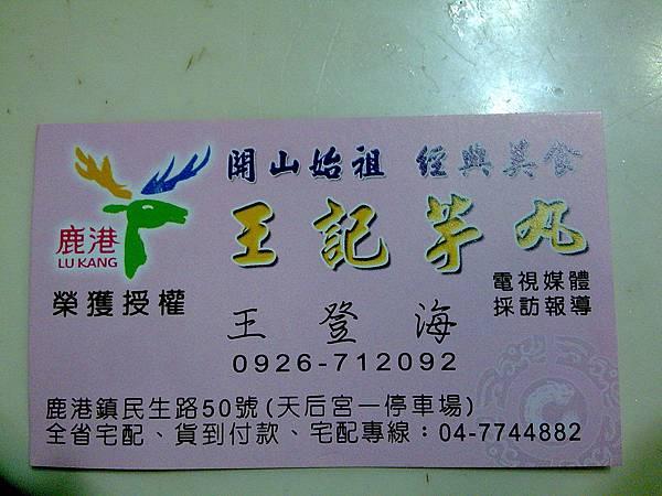 王記芋丸-3