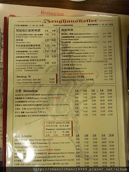軍火庫餐廳的中文菜單.JPG