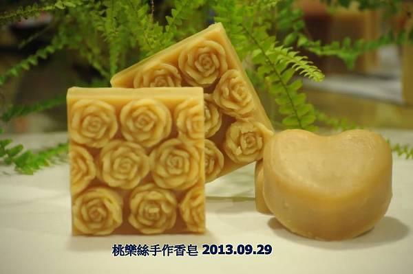 瑞穗鮮乳滋潤皂 2013.09.29