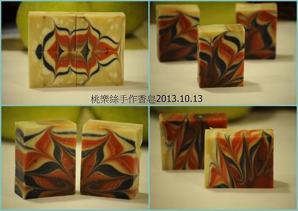 海鹽鼠尾草淨化皂 2013.10.13