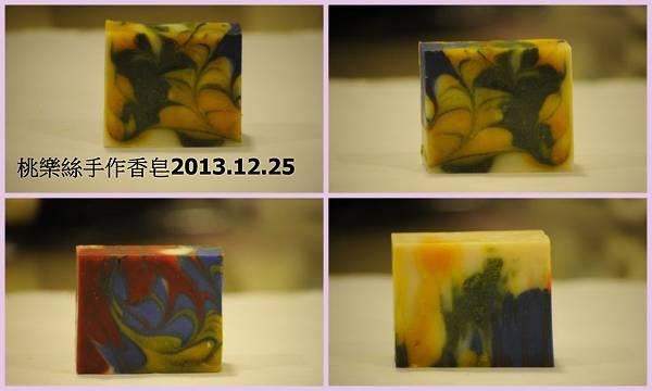 愛情魔法皂2013.12.25