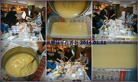 低溫牛奶皂上課花絮2014.01.11