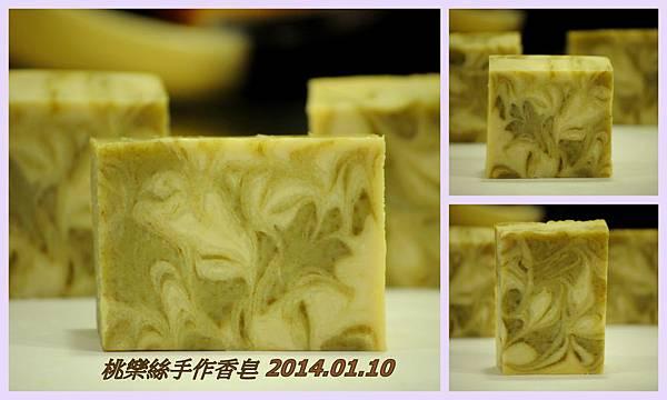 山茶花迷迭香洗髮皂 2014.01.10