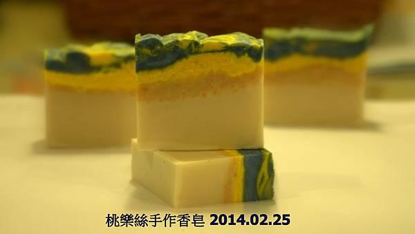 財富魔法皂2014.02.25