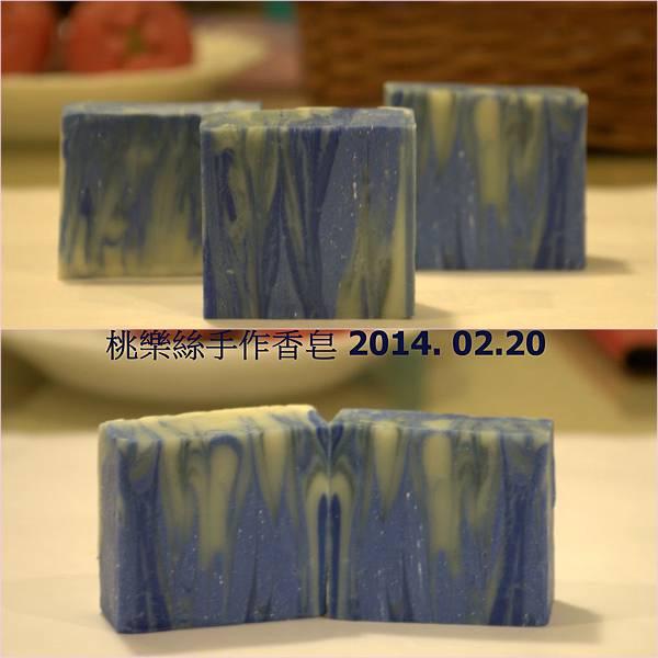 水手工皂 2014.02.20