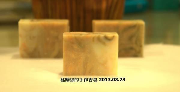 考試成功皂 2013.03.23