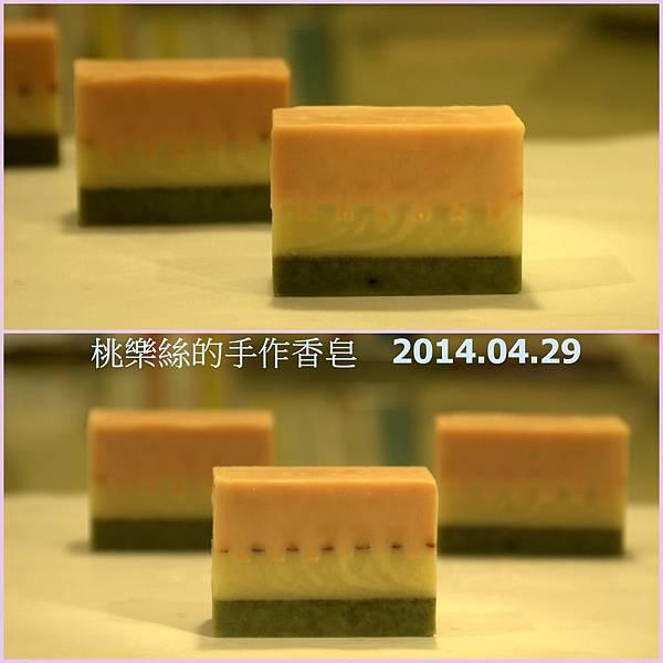 分層皂 2014.04.26~