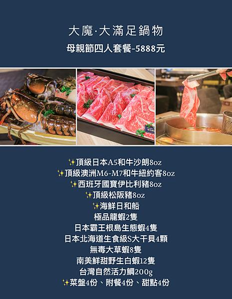 大魔大滿足鍋物1.PNG