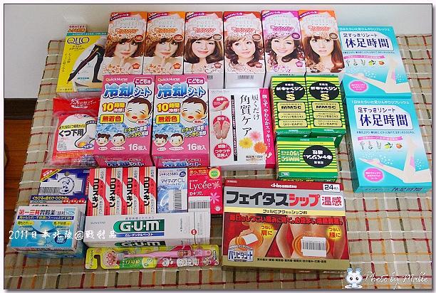 藥粧店戰利品.jpg