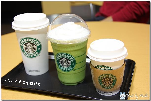 日本中部機場Starbucks.jpg