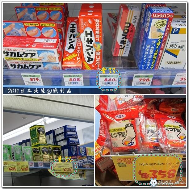 金澤車站藥粧店-.jpg