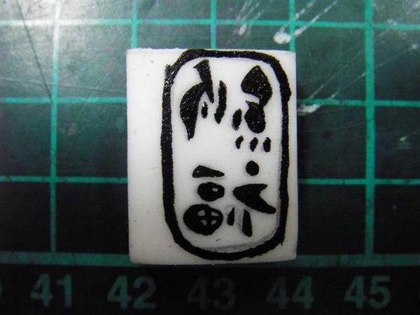 納福在擦子上的草圖.JPG