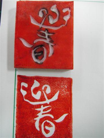 用學校印信專用大紅印泥,印起來很鮮艷真漂亮.JPG