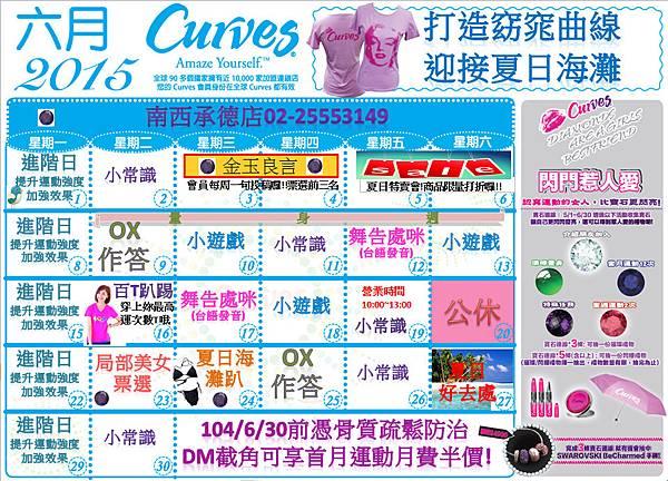 201506行事曆