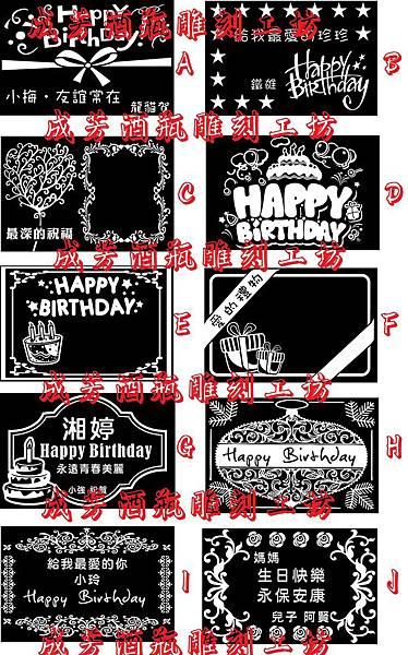 生日快樂系列-ALL