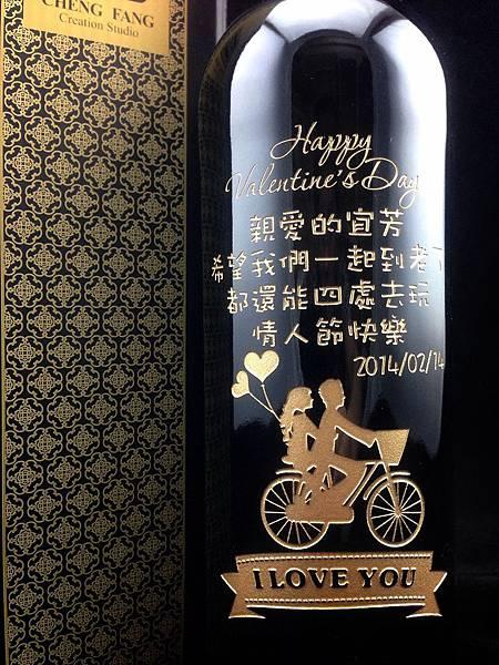 成芳酒瓶雕刻工坊 祝賀 宜芳  2014 02 14  情人節快樂唷!!