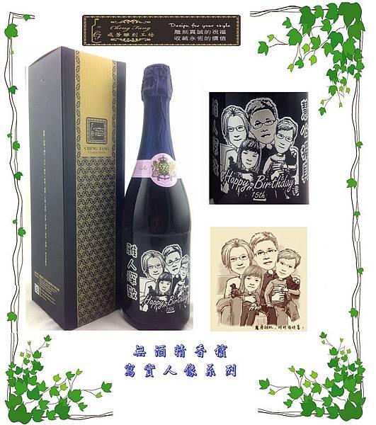 成芳酒瓶雕刻工坊 祝福 林大哥全家福 生日快樂!