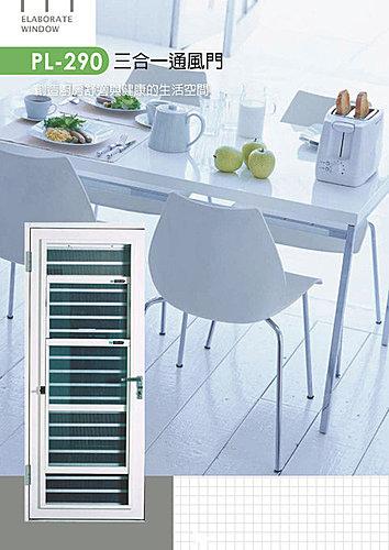 正新PL290廚房三合一通風門