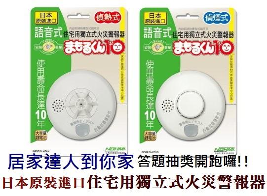 居家達人到你家贈禮活動-台灣能美防災住宅用獨立式火災警報器