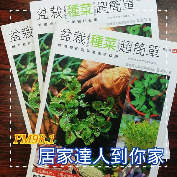 「居家達人到你家」贈獎活動-董淑芬-盆栽種菜超簡單-cha正新
