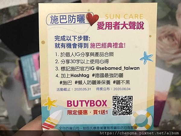 Butybox_200424_0006.jpg