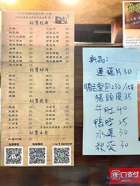秘製滷味_210109_40.jpg