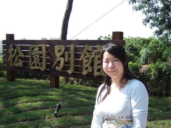 20090221花蓮 091.jpg