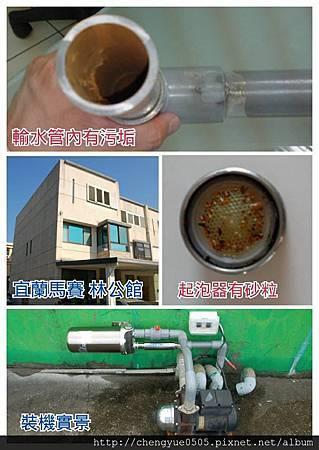全戶濾淨器 守護全家用水品質