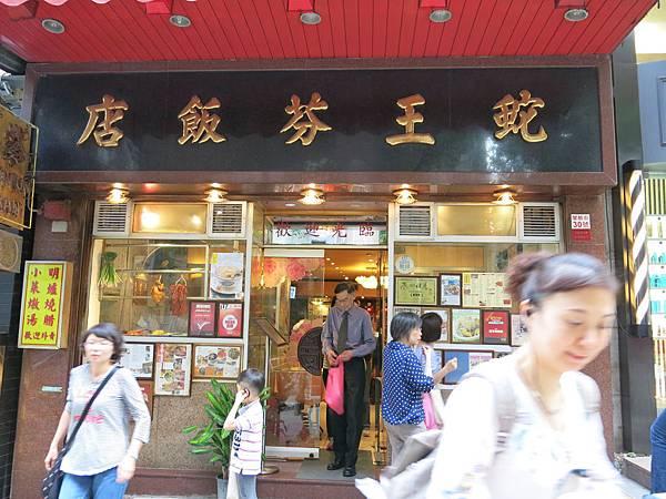 香港 吃,吃,吃