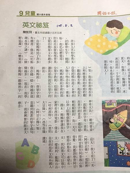 成寒中文寫作堂 - 小五生作品