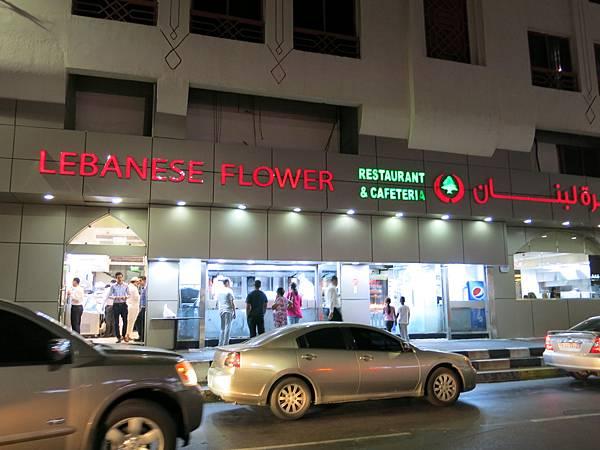 〈阿布達比〉黎巴嫩之花