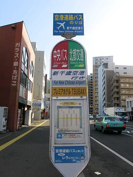 北海道機場巴士