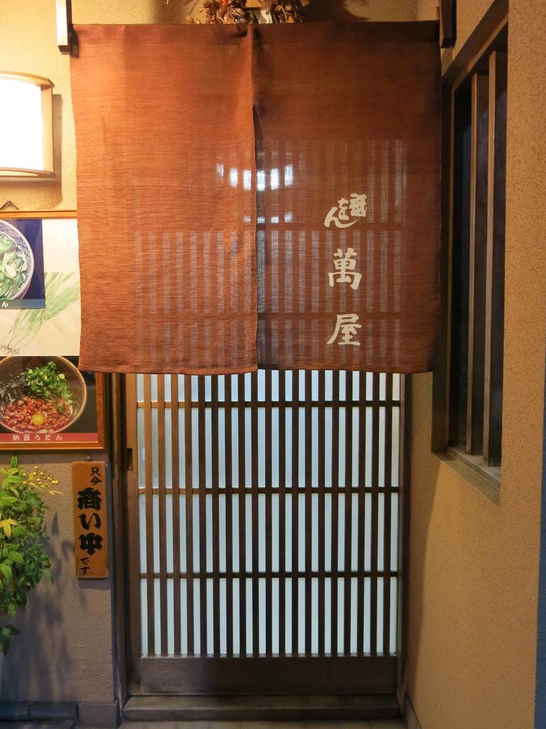 京都,米其林一顆星,萬屋烏龍麵