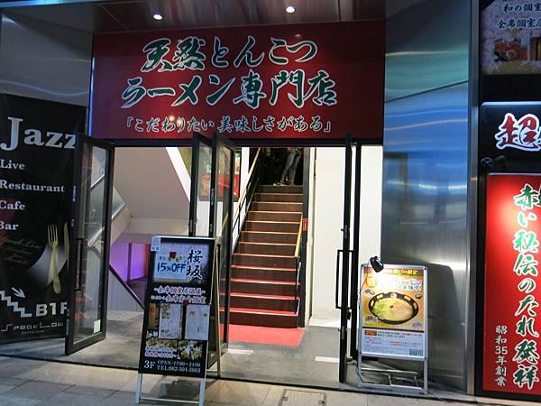 廣島〉一蘭拉麵店,門可羅雀