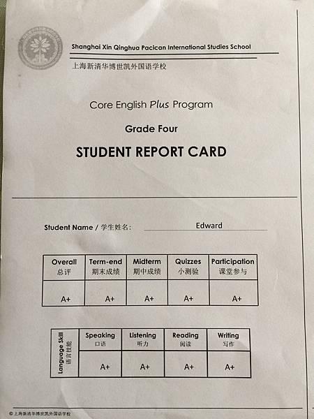 成寒的學生從 B 進步到 A+
