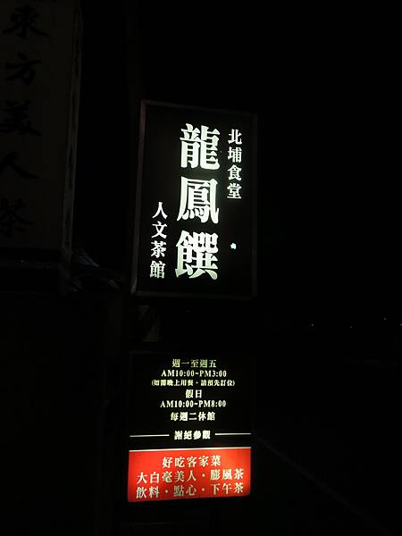 北埔食堂龍鳳饌-成寒