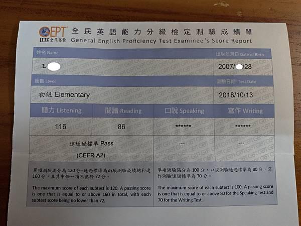 哥哥英檢成績單